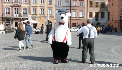 ポーランドのワルシャワに行くなら、市内観光ツアーは現地調達がおすすめ