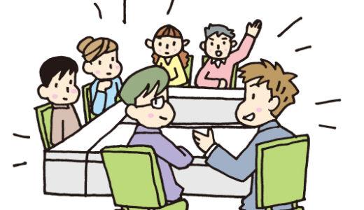「会議コーディネーター」と「会議ファシリテーター」との違いは?