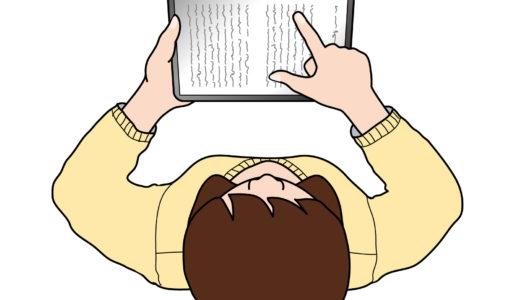 読んでよし、書いてよし 電子書籍のすごいとこ
